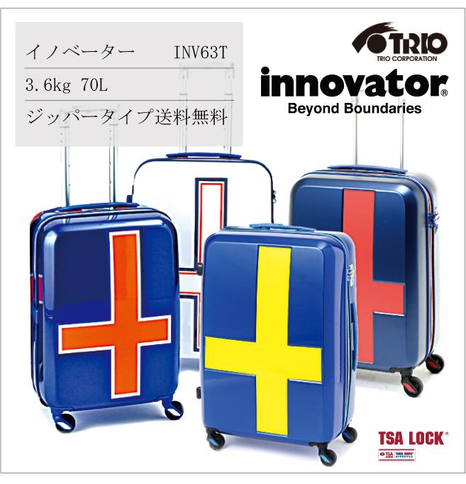 fc47be7655 送料無料】 Innovator/イノベーター スーツケース INV63T 70L 軽量 ...