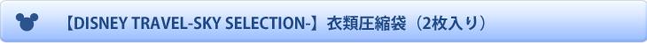 【DISNEY TRAVEL-SKY SELECTION-】衣類圧縮袋(2枚入り)