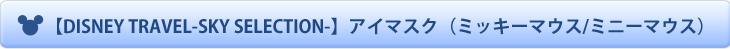【DISNEY TRAVEL-SKY SELECTION-】エアピロー(ミッキーマウス/ミニーマウス)