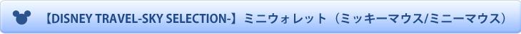 【DISNEY TRAVEL-SKY SELECTION-】ミニウォレット(ミッキーマウス/ミニーマウス)