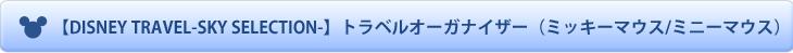 【DISNEY TRAVEL-SKY SELECTION-】トラベルオーガナイザー(ミッキーマウス/ミニーマウス)